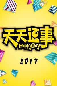 天天逗事 2017