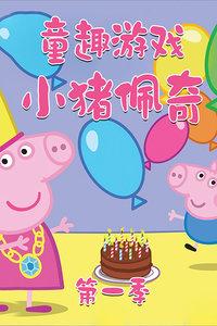 童趣游戏小猪佩奇 第一季
