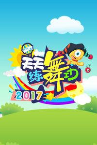 天天练舞功 2017