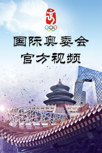 国际奥委会官方视频