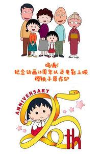 鸣谢!纪念动画25周年以及电影上映 樱桃子原作SP
