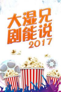 大湿兄剧能说 2017