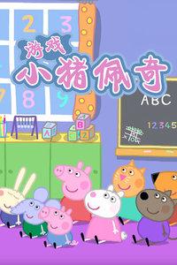 小猪佩奇游戏第一季