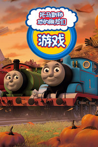 托马斯和他的朋友们游戏 第一季