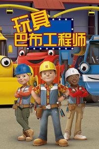 巴布工程师玩具 第一季