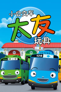 小公交车太友玩具 第一季