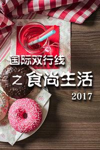 国际双行线之食尚生活 2017