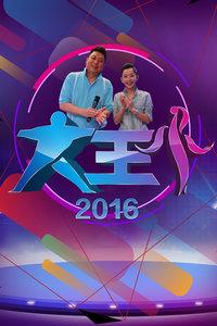 大王小王 2016