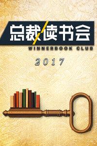 总裁读书会 2017