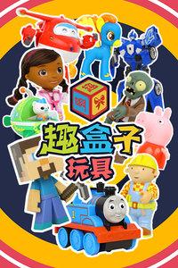 趣盒子玩具 第一季