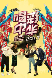 喝彩中华2017