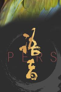 语者PERS 第一季