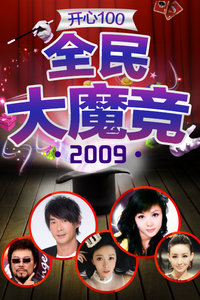 开心100全民大魔竞 2009