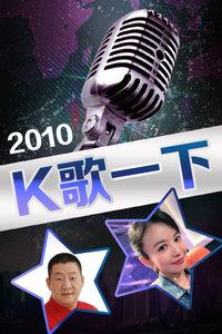 K歌一下 2010