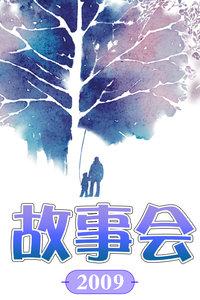 故事会 湖南电视台 2009