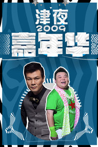 津夜嘉年华 2009