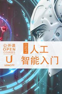 Udacity公开课:CS271人工智能入门