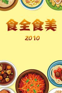 食全食美 2010
