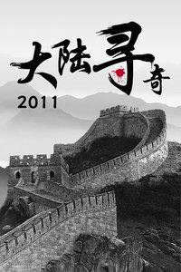 大陆寻奇 2011