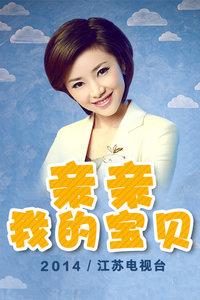 亲亲我的宝贝 江苏电视台 2014