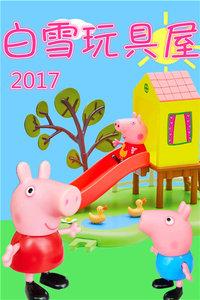 白雪玩具屋 2017