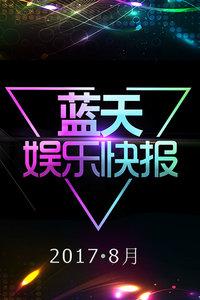 蓝天娱乐快报 8月在线观看
