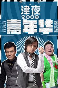 津夜嘉年华 2008