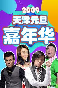 天津元旦嘉年华 2009