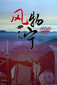 风物辽宁 2017