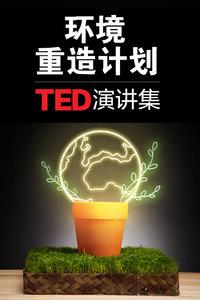 TED演讲集:环境 重造计划