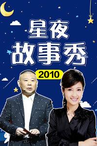 星夜故事秀 2010