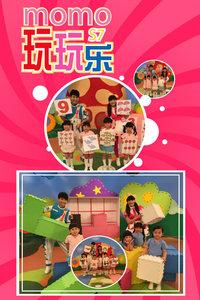 MOMO玩玩乐 第七季
