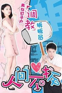 大秦帝国之崛起(喜剧片)