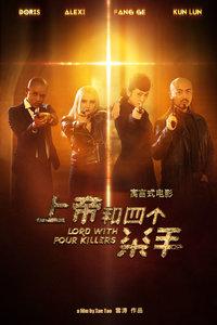 上帝和四个杀手