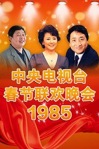中央电视台春节联欢晚会 1985