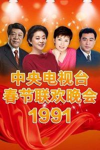 中央电视台春节联欢晚会 1991