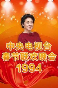 中央电视台春节联欢晚会 1994