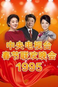 中央电视台春节联欢晚会 1995