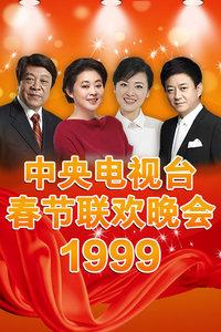 中央电视台春节联欢晚会 1999