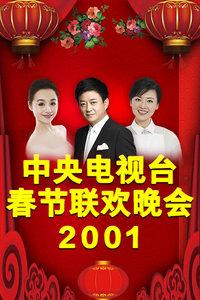 中央电视台春节联欢晚会 2001