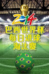 2014巴西世界杯每日进球淘汰赛