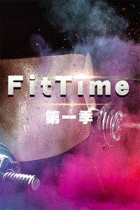 FitTime 第一季