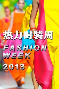 热力时装周Fashion Week 2013
