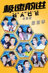 极速前进 中国版 第四季