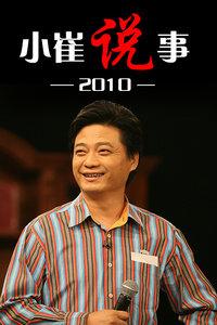 小崔说事 2010