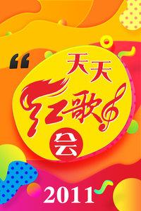 天天红歌会 2011