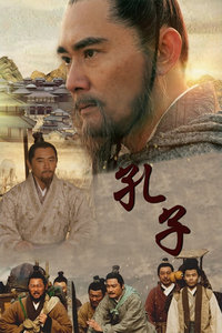 孔子(国产剧)