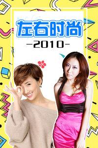 左右时尚 2010