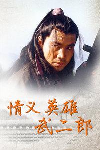 情义英雄武二郎(第20集)