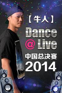 【牛人】Dance@Live中国总决赛 2014